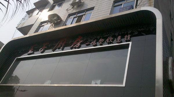 发光字吸塑字铝塑板门头招牌